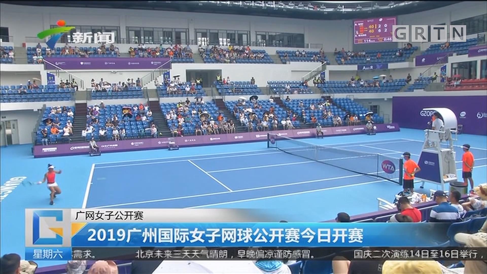 广网女子公开赛:2019广州国际女子网球公开赛今日开赛