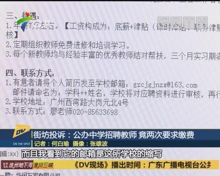 (DV现场)街坊投诉:公办中学招聘教师 竟两次要求缴费