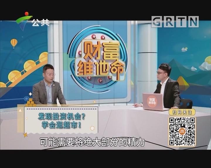 [2019-09-30]财富维他命:发现投资机会?学会逛超市!