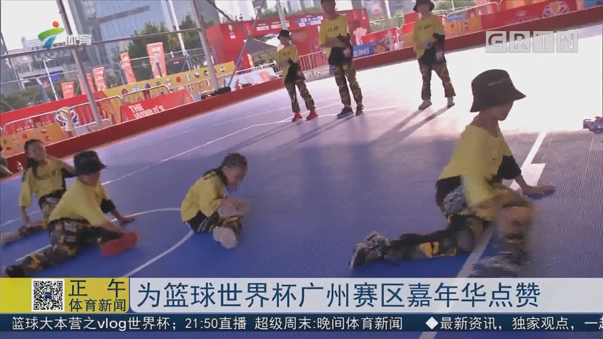 为篮球世界杯广州赛区嘉年华点赞