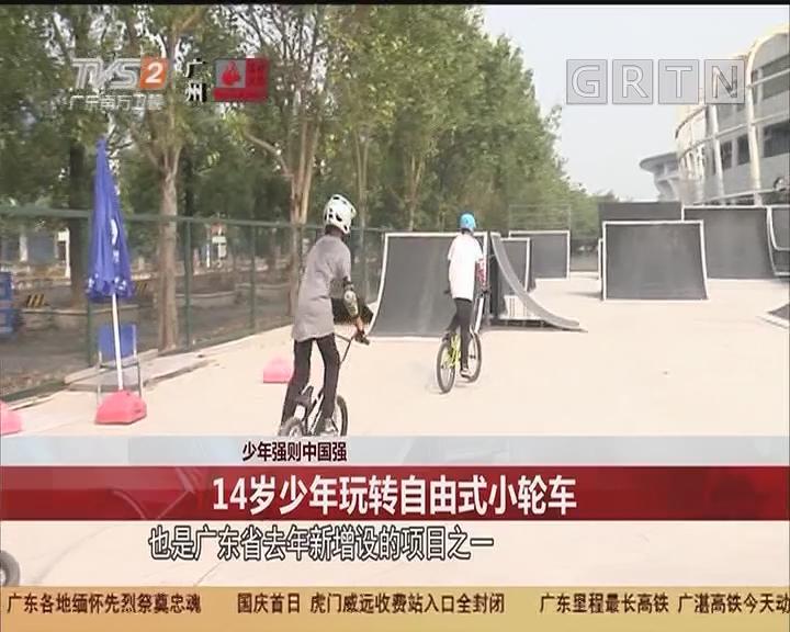 少年强则中国强:14岁少年玩转自由式小轮车