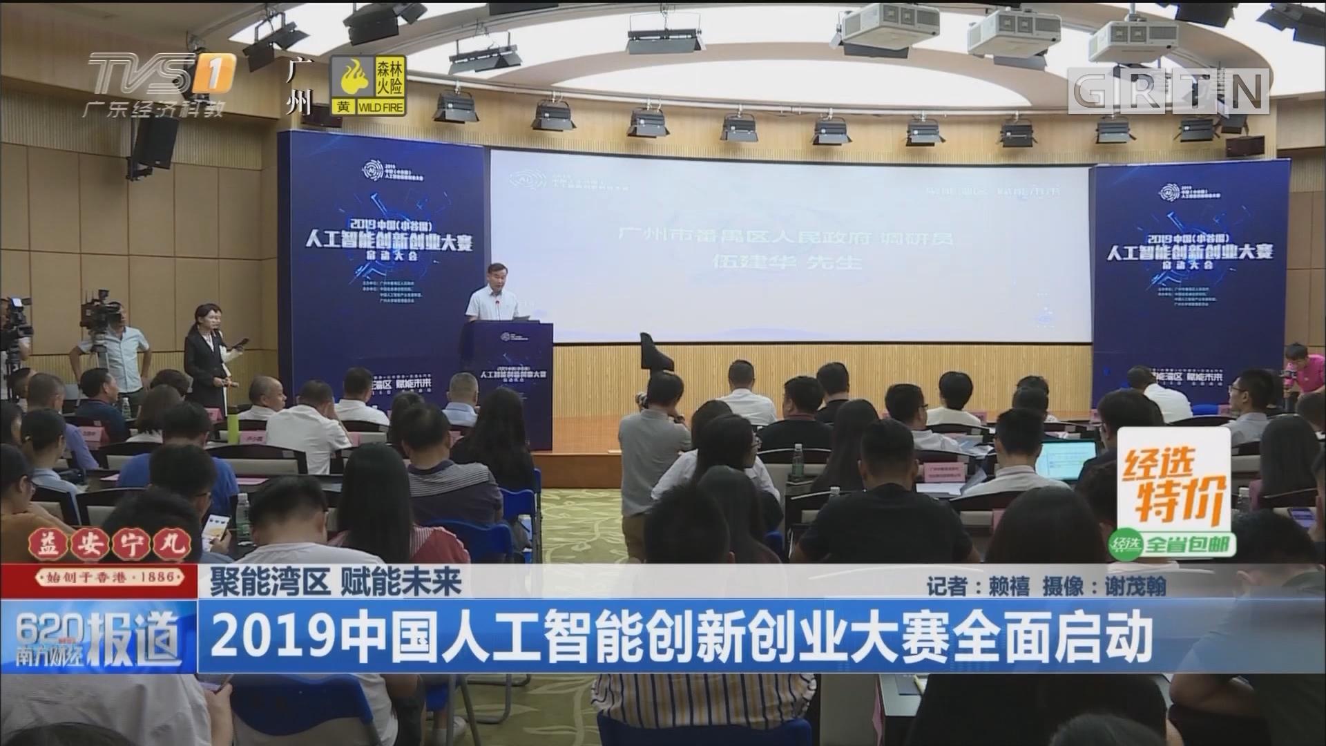聚能湾区 赋能未来 2019中国人工智能创新创业大赛全面启动