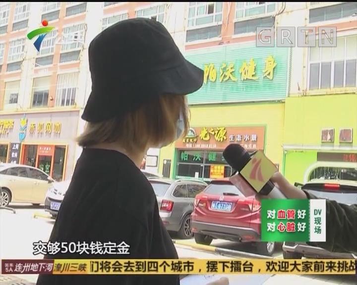 (DV现场)中山:健身房突然关门 会员权益受损
