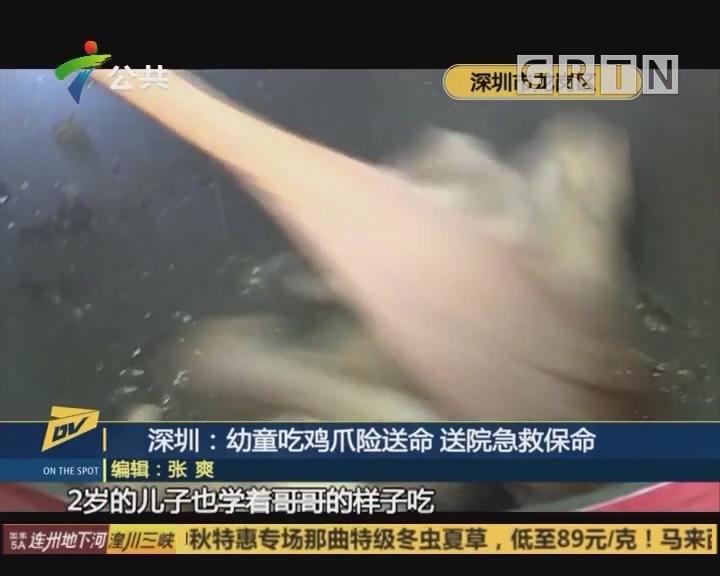 (DV现场)深圳:幼童吃鸡爪险送命 送院急救保命