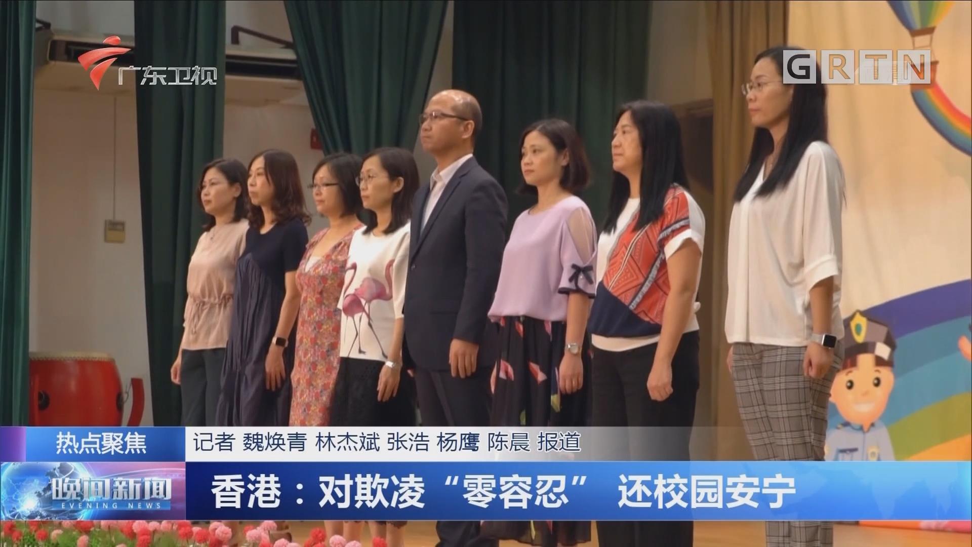 """香港:对欺凌""""零容忍"""" 还校园安宁"""