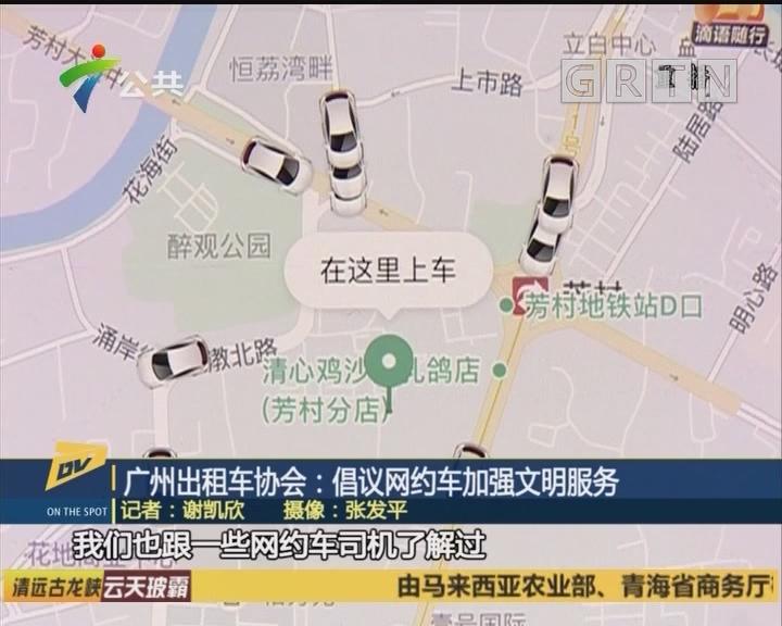 (DV现场)广州出租车协会:倡议网约车加强文明服务