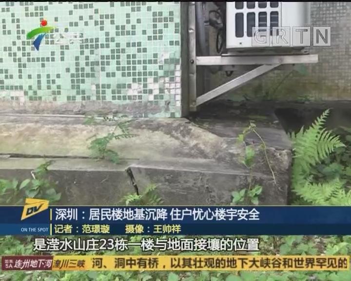 (DV现场)深圳:居民楼地基沉降 住户忧心楼宇安全