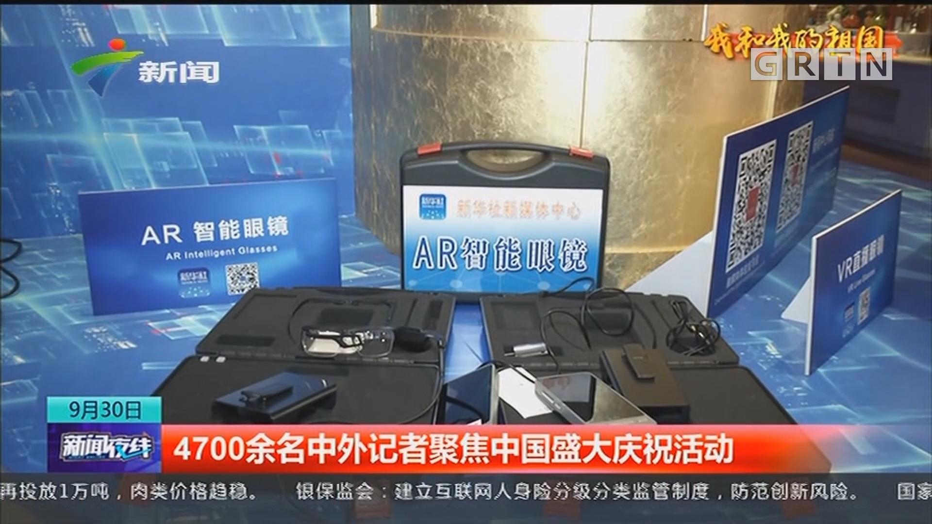 4700余名中外记者聚焦中国盛大庆祝活动