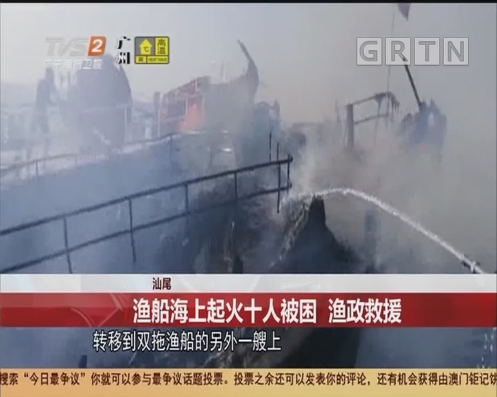 汕尾:渔船海上起火十人被困 渔政救援