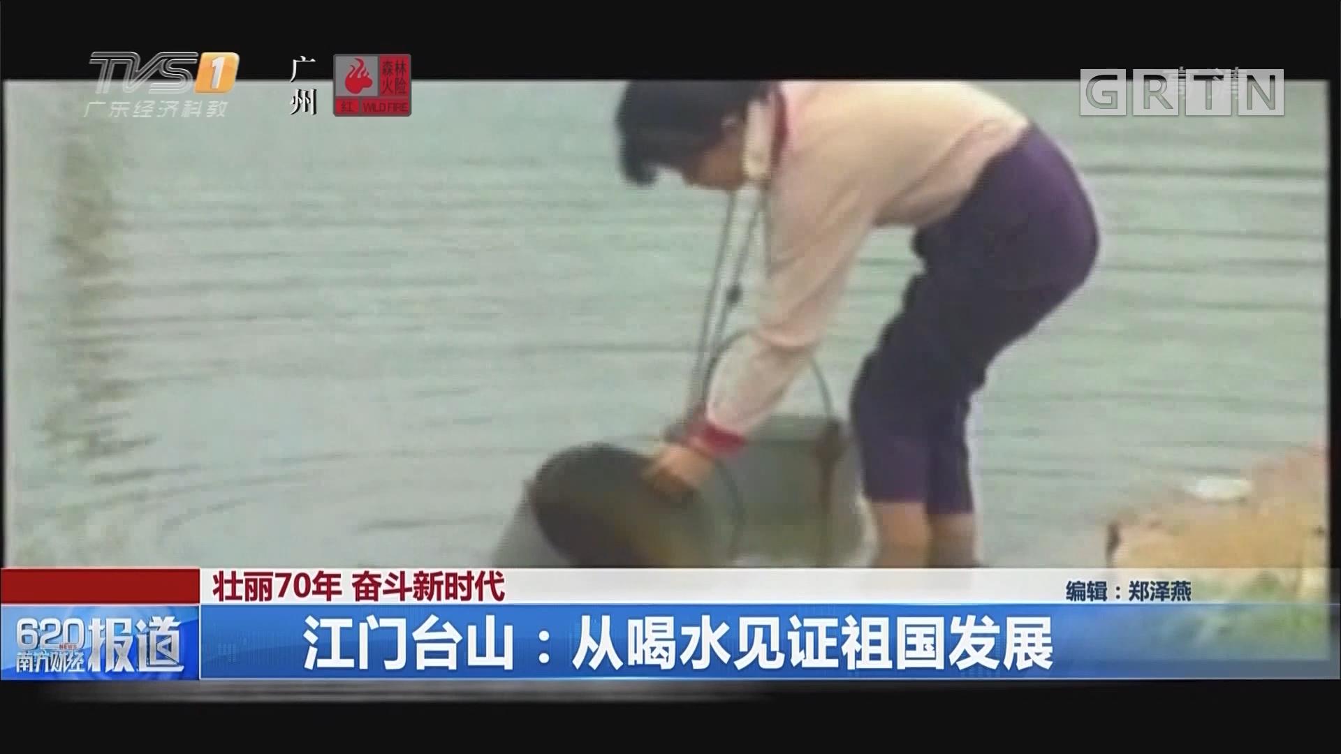 壮丽70年 奋斗新时代 江门台山:从喝水见证祖国发展