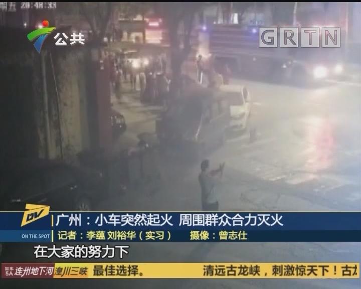 (DV现场)广州:小车突然起火 周围群众合力灭火