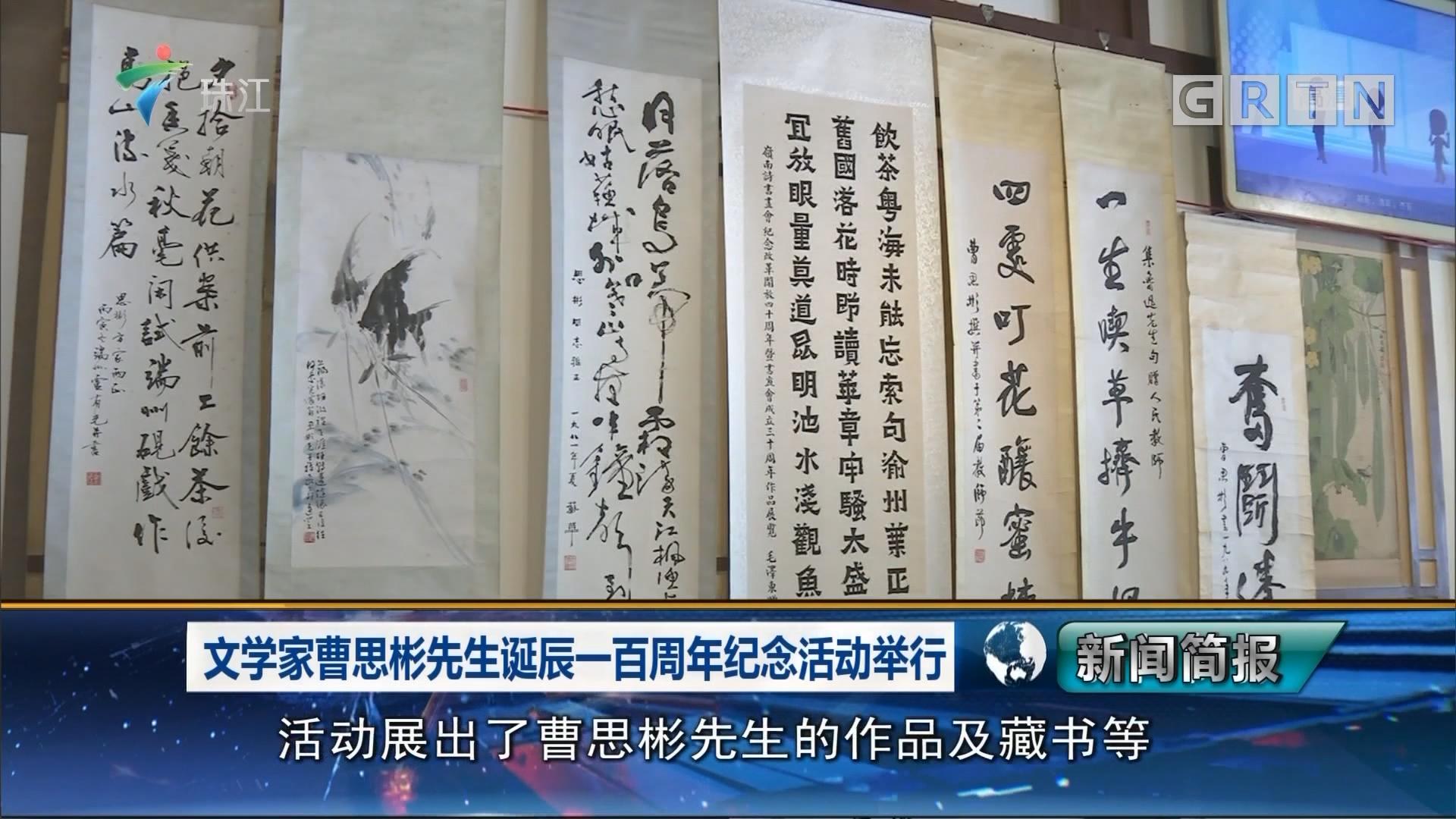 文学家曹思彬先生诞辰一百周年纪念活动举行