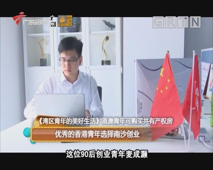《湾区青年的美好生活》 优秀的香港青年选择南沙创业