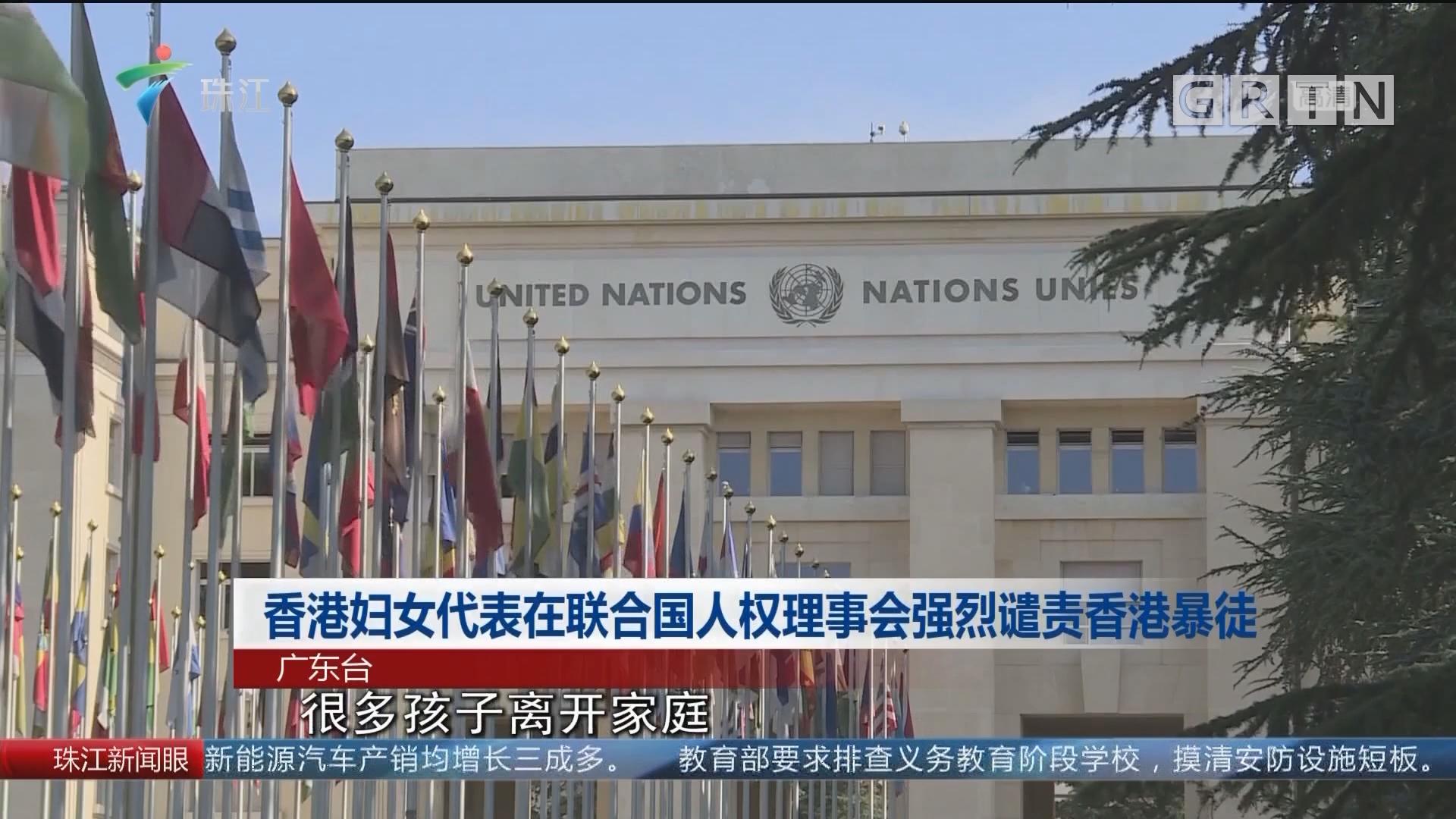 香港妇女代表在联合国人权理事会强烈谴责香港暴徒
