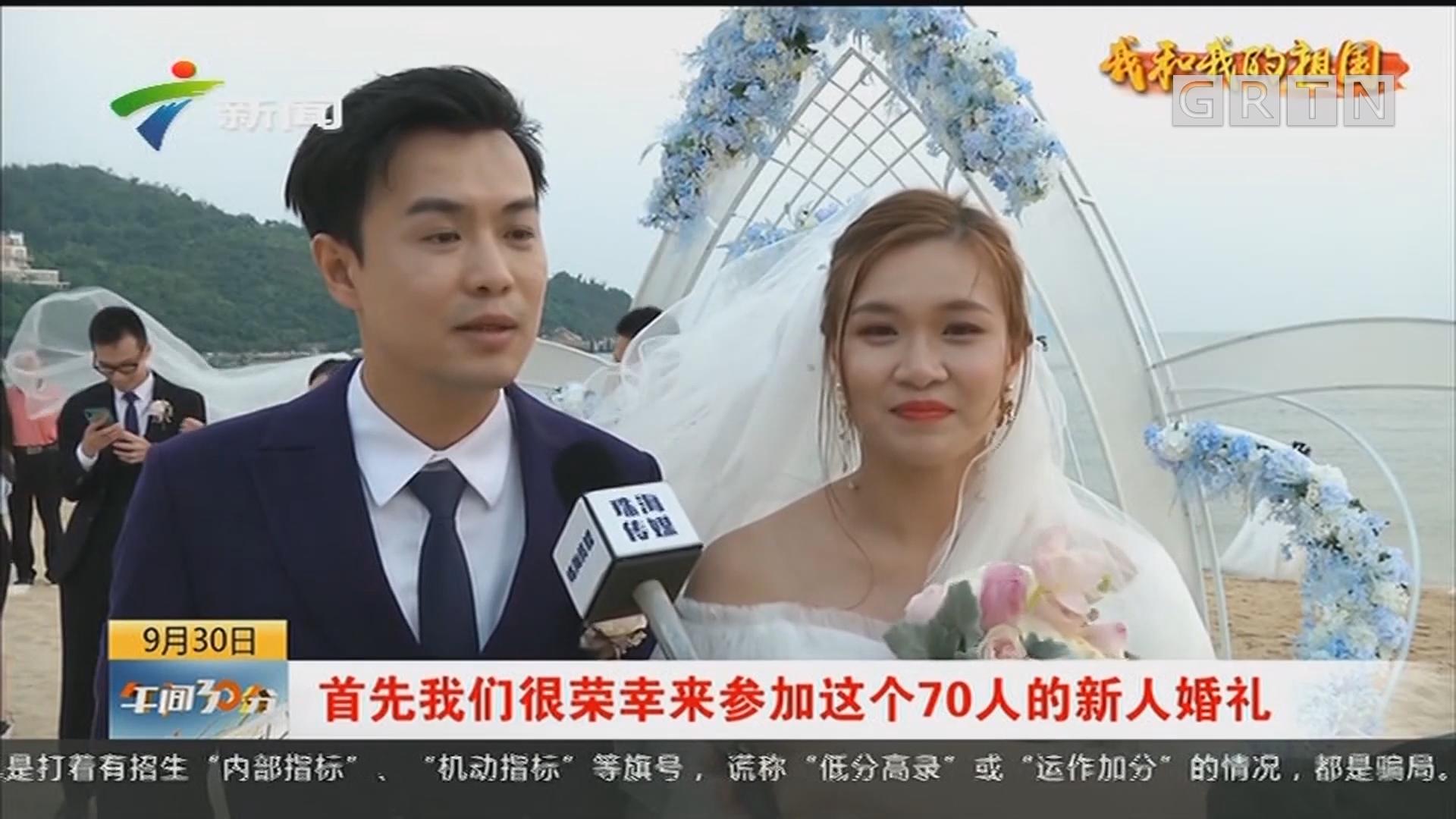 庆祝新中国成立70周年 粤港澳大湾区:海岛集体婚礼 为祖国祝福