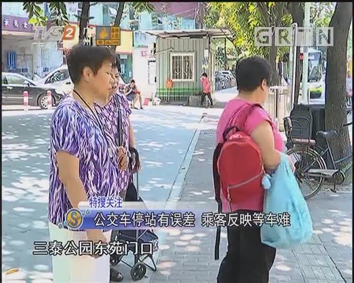 公交车停站有误差 乘客反映等车难