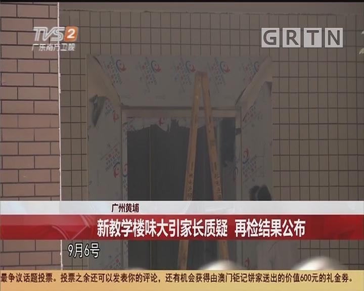广州黄埔:新教学楼味大引家长质疑 再检结果公布