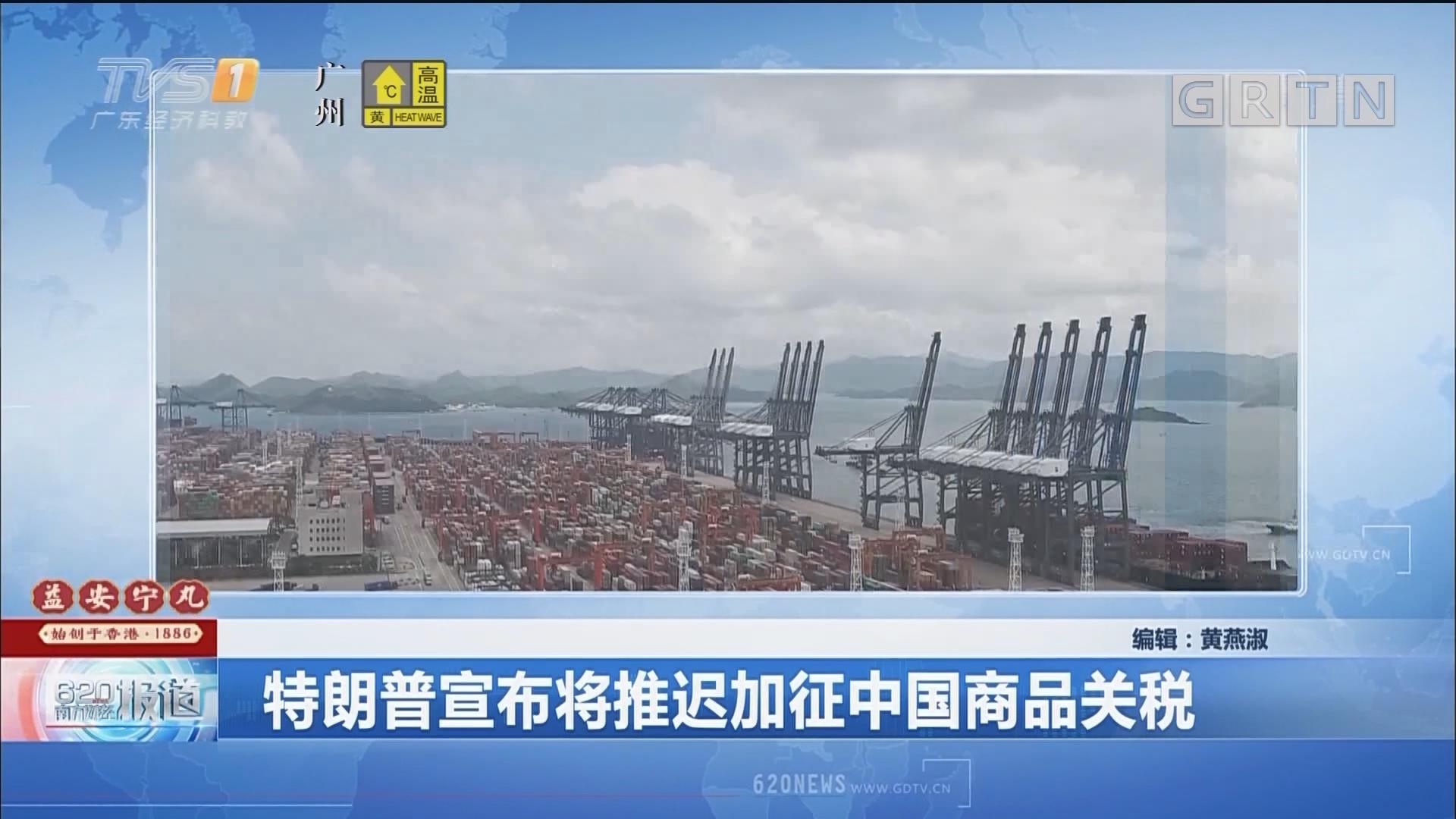 特朗普宣布将推迟加征中国商品关税