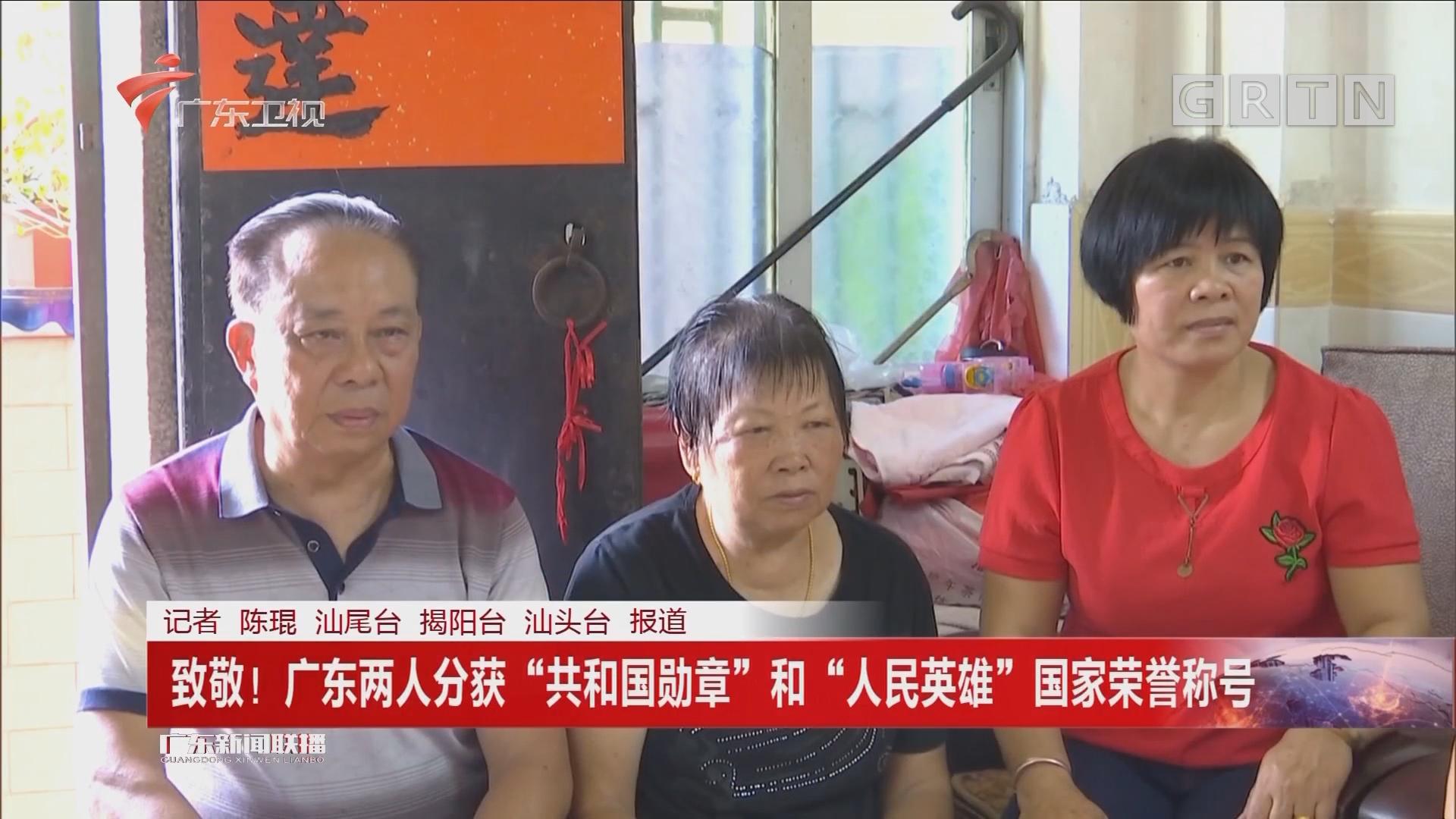 """致敬!广东两人分获""""共和国勋章""""和""""人民英雄""""国家荣誉称号"""