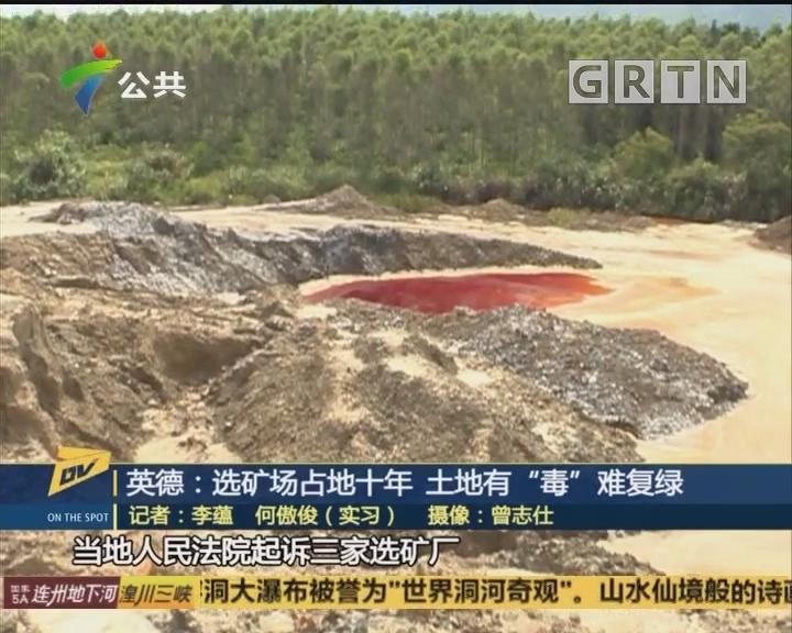 """(DV现场)英德:选矿场占地十年 土地有""""毒""""难复绿"""