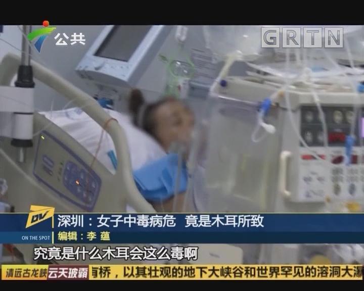 (DV现场)深圳:女子中毒病危 竟是木耳所致