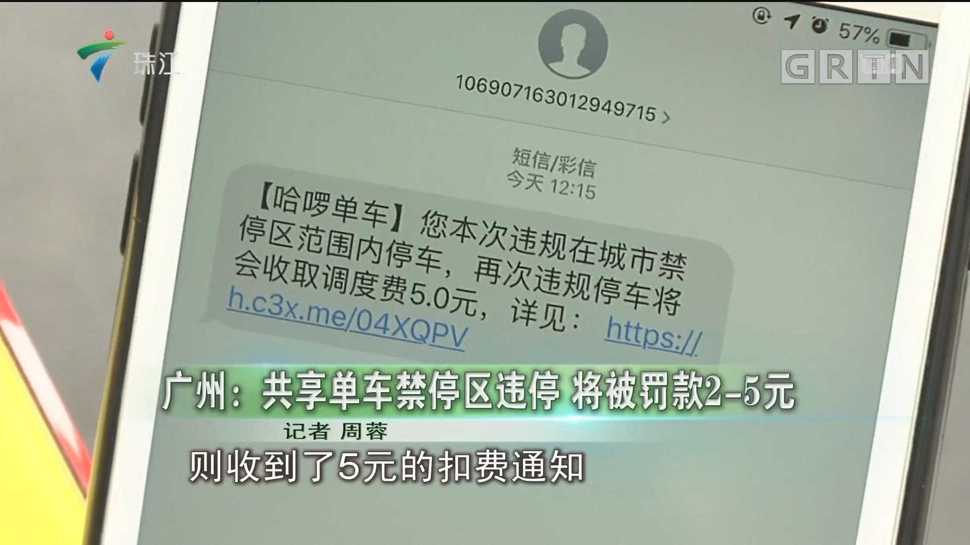 广州:共享单车禁停区违停 将被罚款2-5元