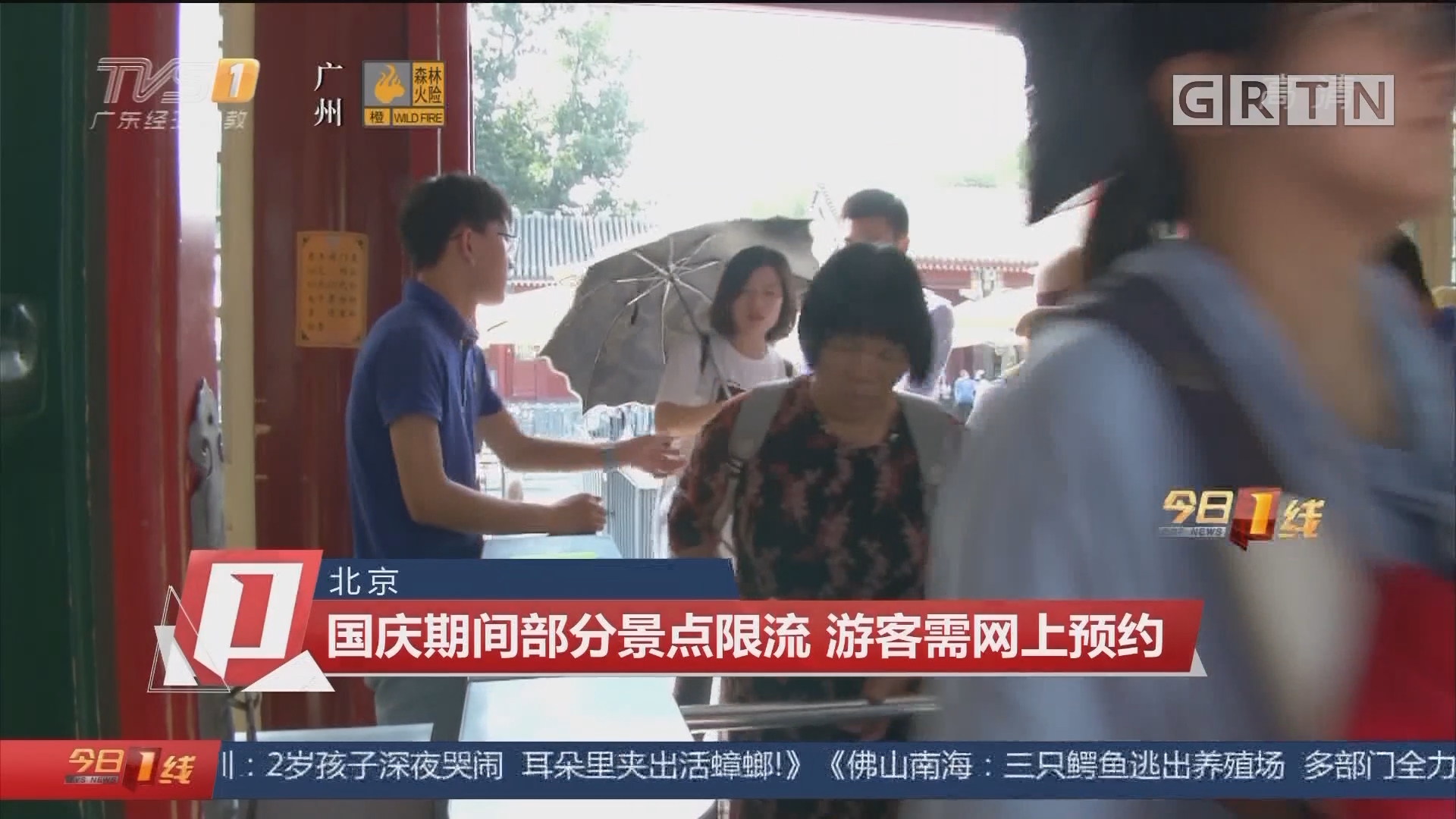 北京:国庆期间部分景点限流 游客需网上预约