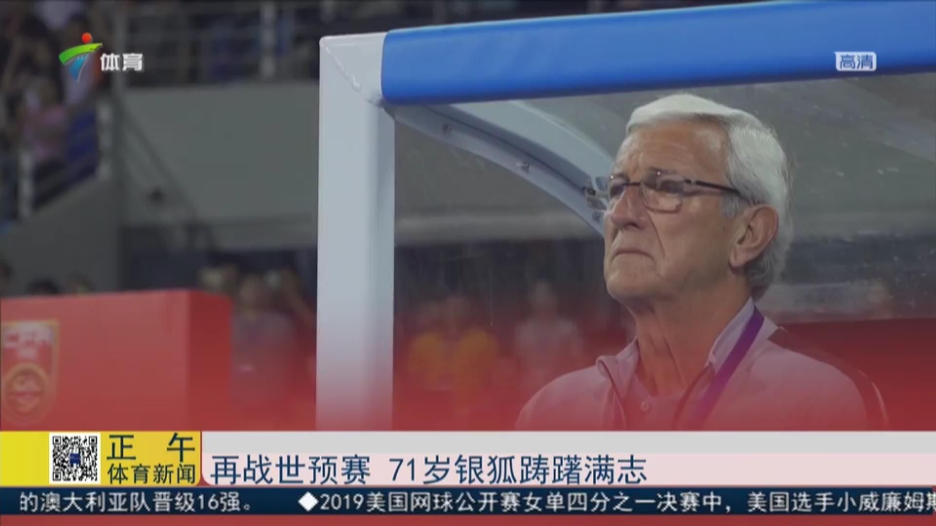 再戰世預賽 71歲銀狐躊躇滿志