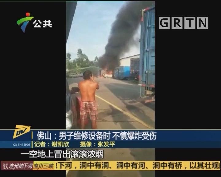 (DV现场)佛山:男子维修设备时 不慎爆炸受伤