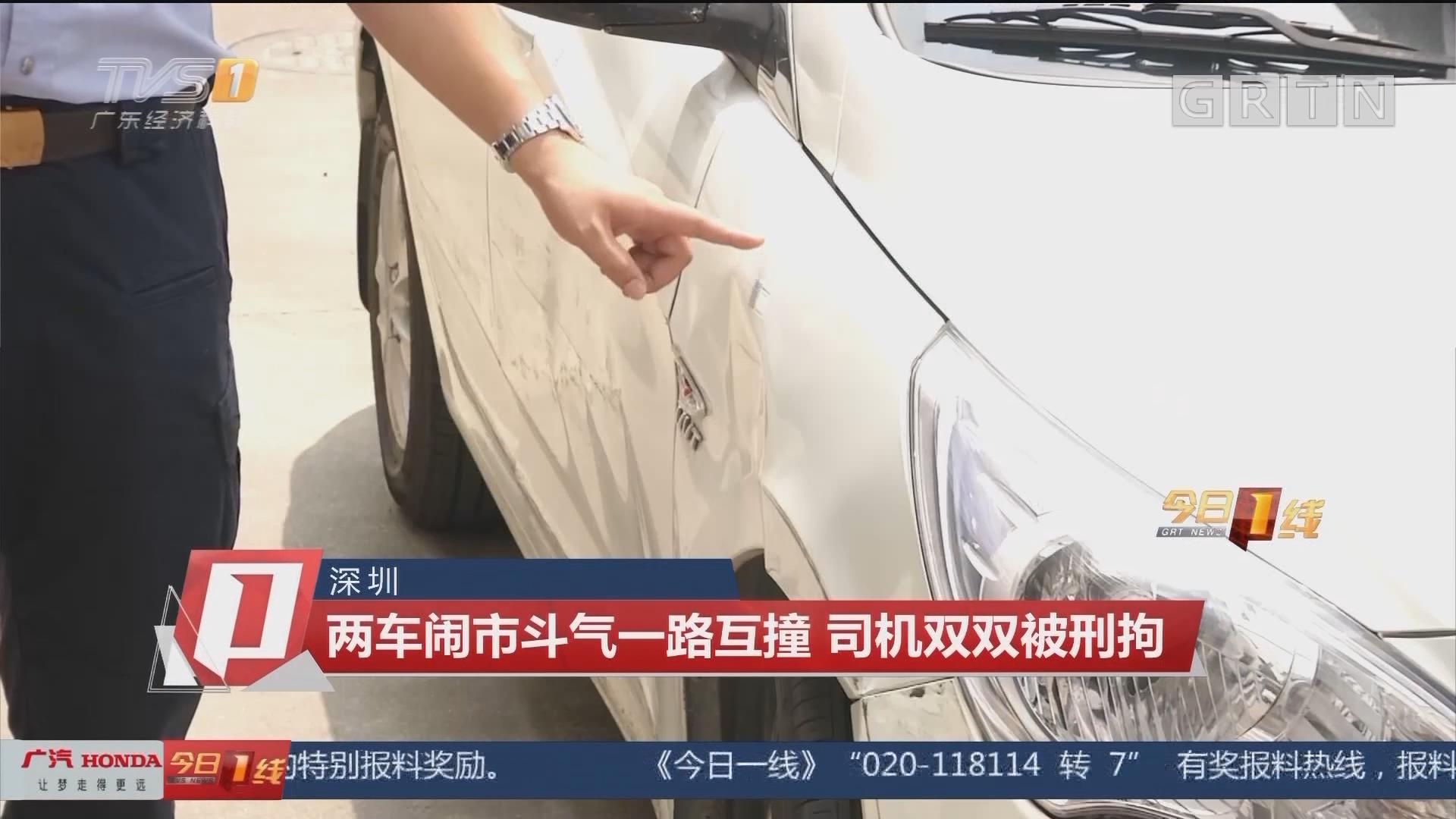 深圳:两车闹市斗气一路互撞 司机双双被刑拘