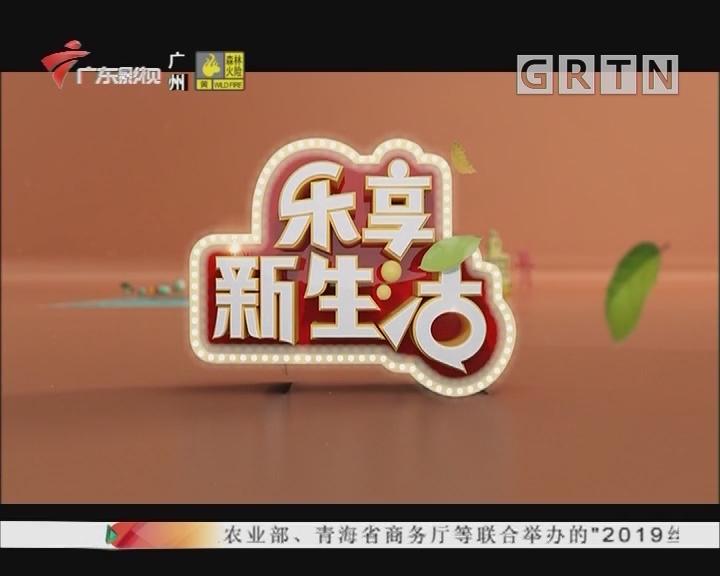 [2019-09-19]乐享新生活-野趣大湾区