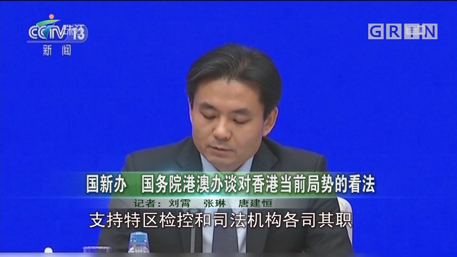 国新办 国务院港澳办谈对香港当前局势的看法