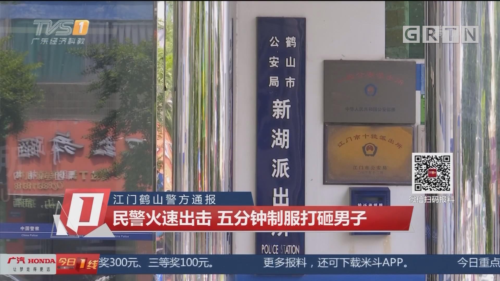 江门鹤山警方通报:民警火速出击 五分钟制服打砸男子