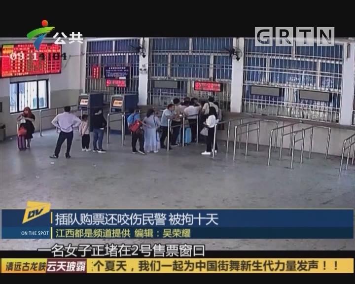 (DV现场)插队购票还咬伤民警 被拘十天