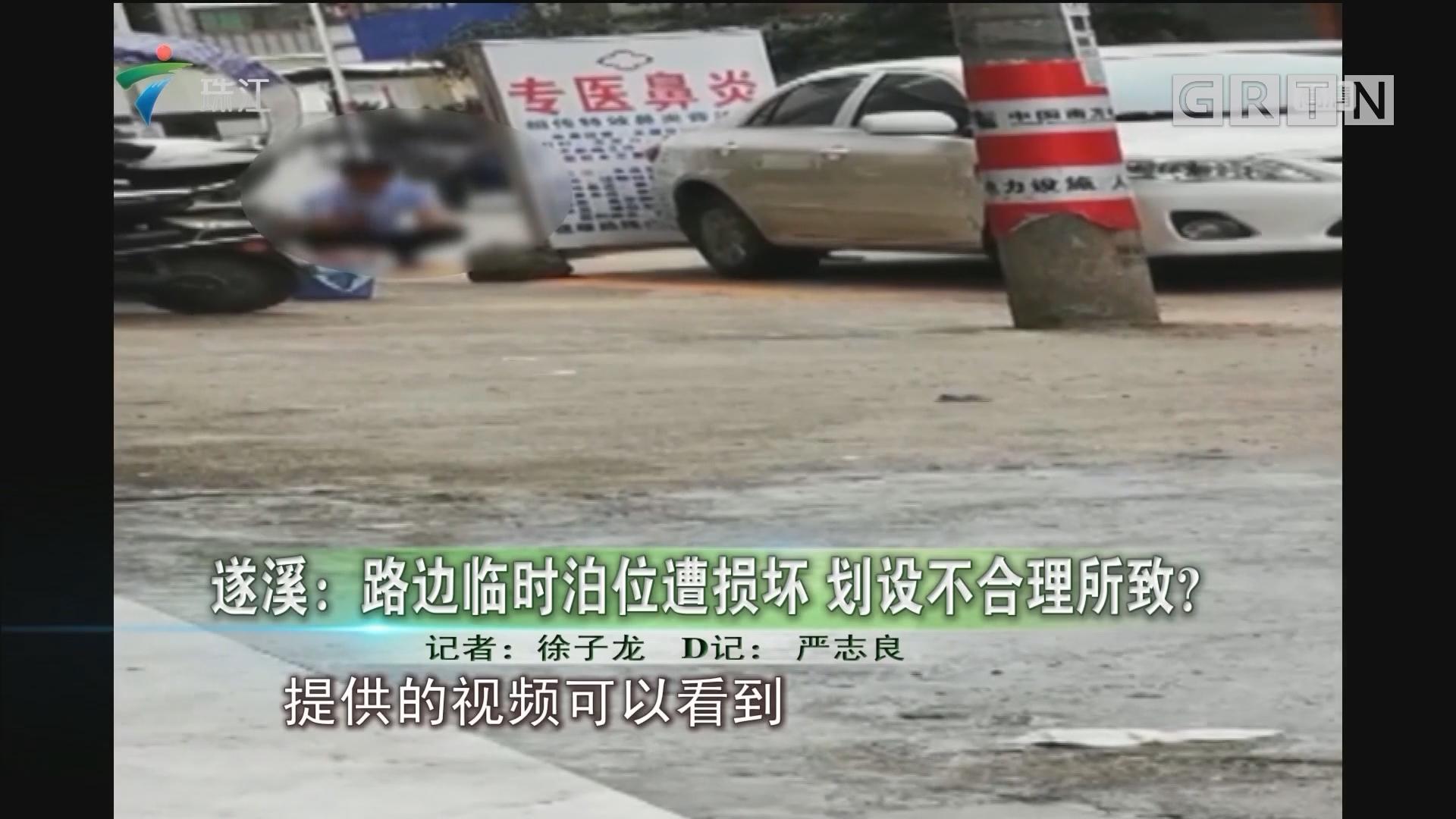 遂溪:路边临时泊位遭损坏 划设不合理所致?