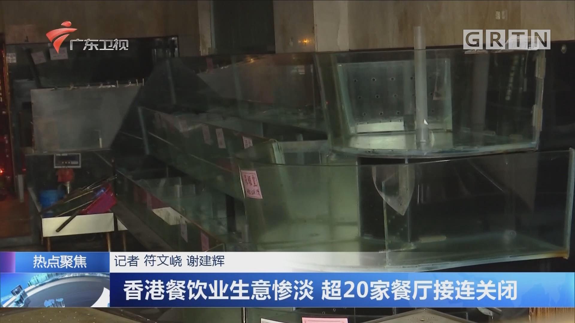 香港餐饮业生意惨淡 超20家餐厅接连关闭