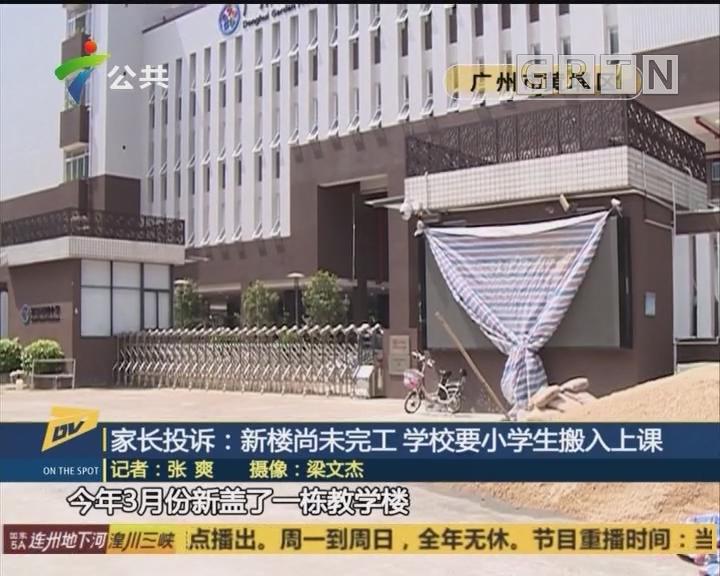 家长投诉:新楼尚未完工 学校要小学生搬入上课