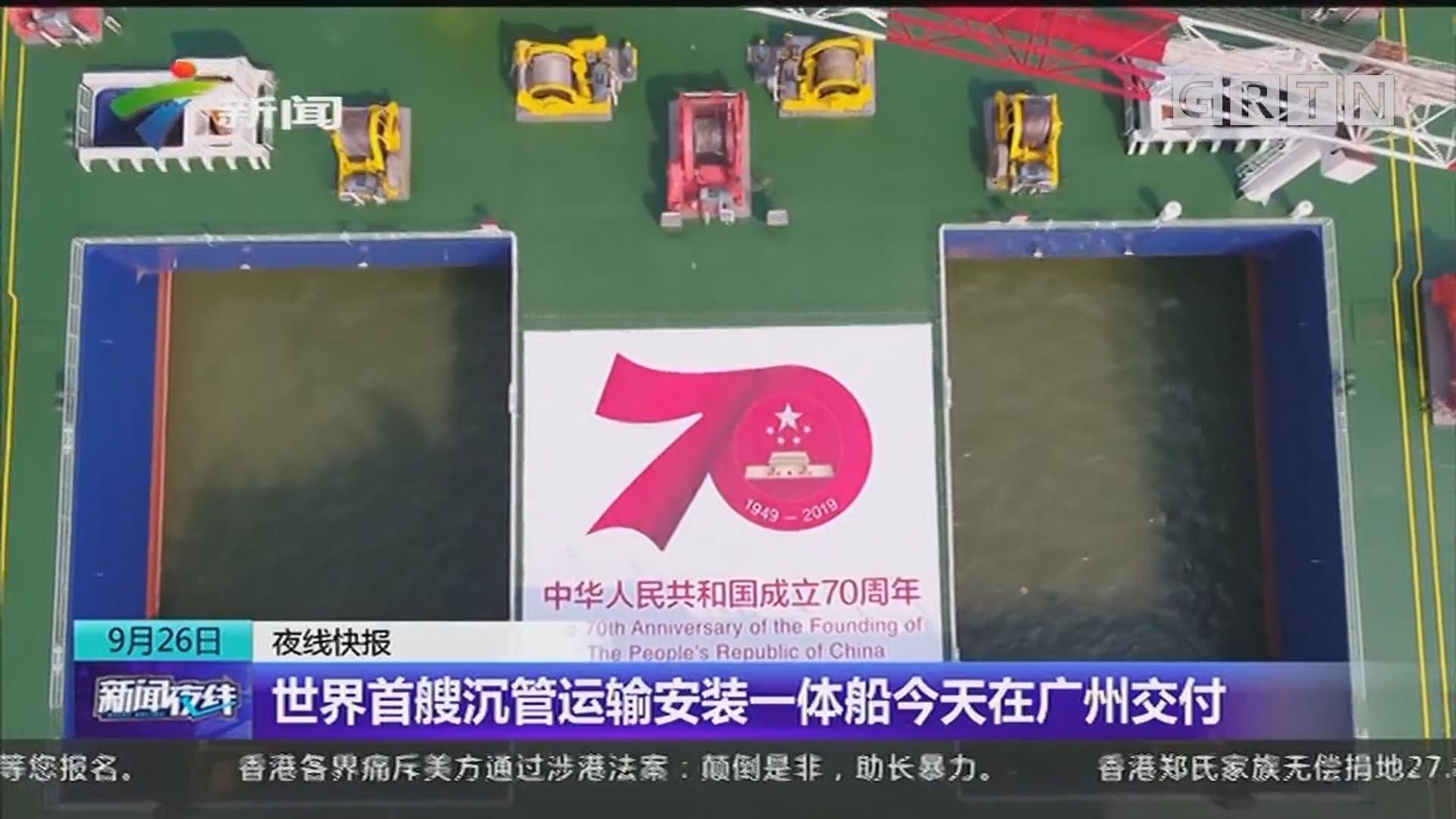 世界首艘沉管运输安装一体船今天在广州交付