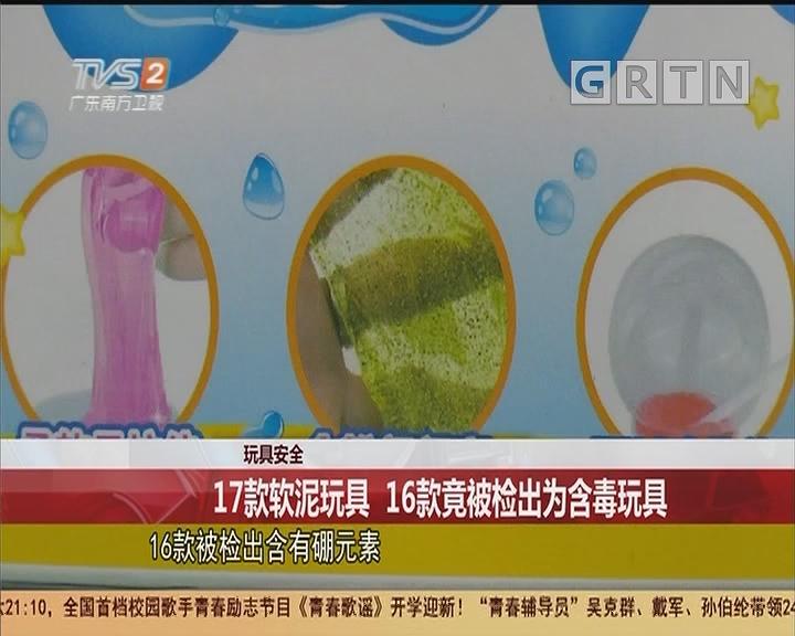 玩具安全 17款软泥玩具 16款竟被检出为含毒玩具