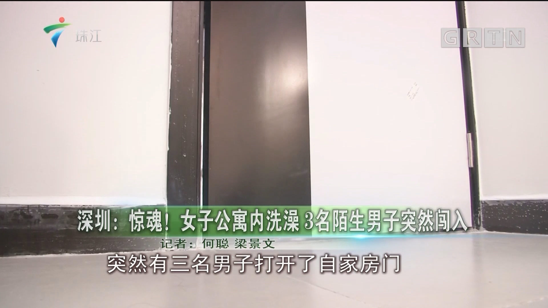 深圳:惊魂!女子公寓内洗澡 3名陌生男子突然闯入