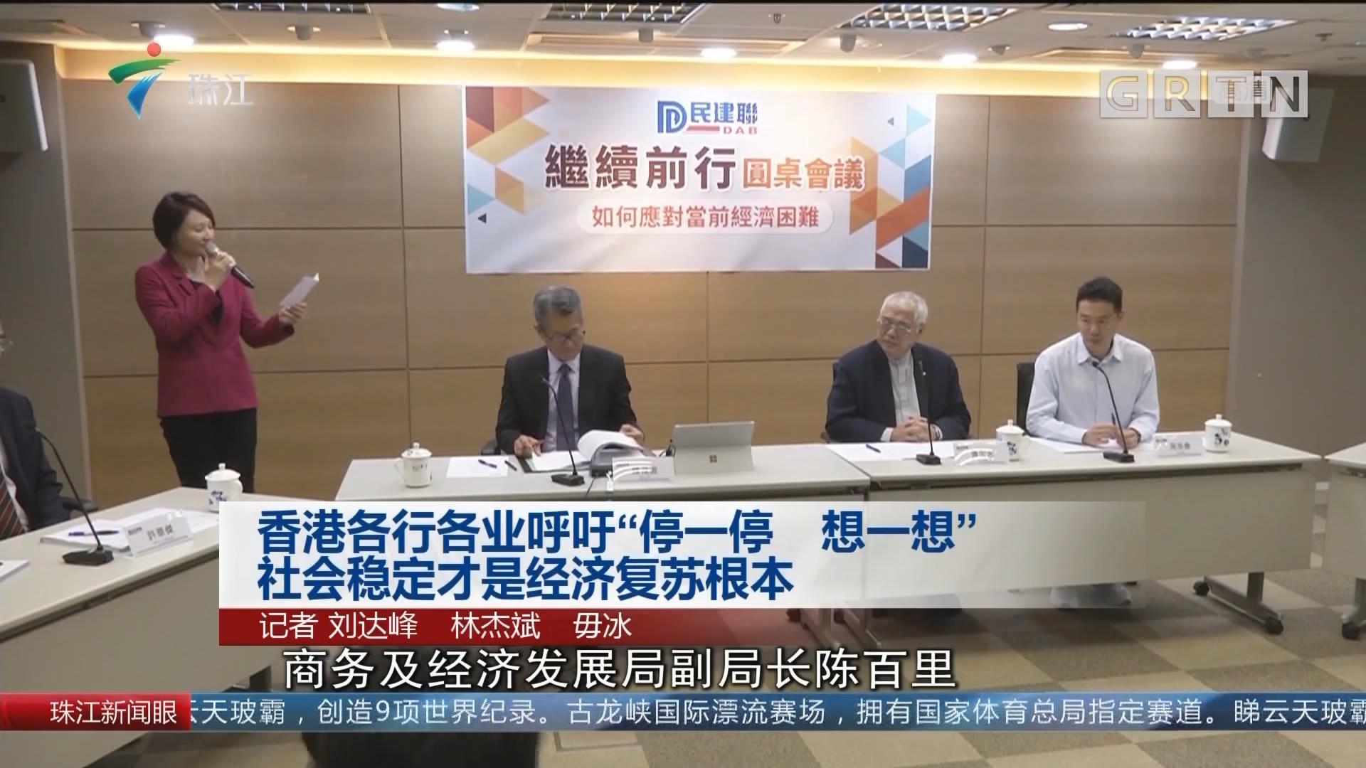 """香港各行各业呼吁""""停一停 想一想"""" 社会稳定才是经济复苏根本"""