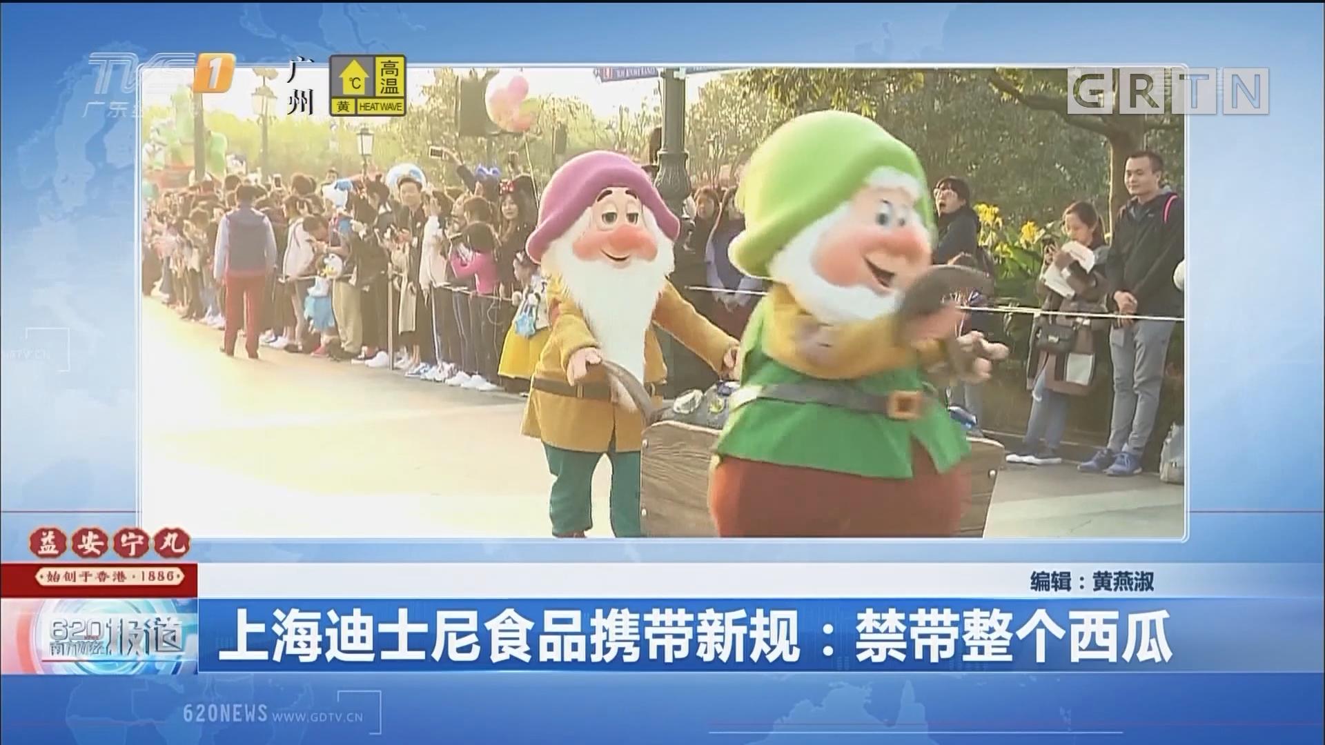 上海迪士尼食品携带新规:禁带整个西瓜