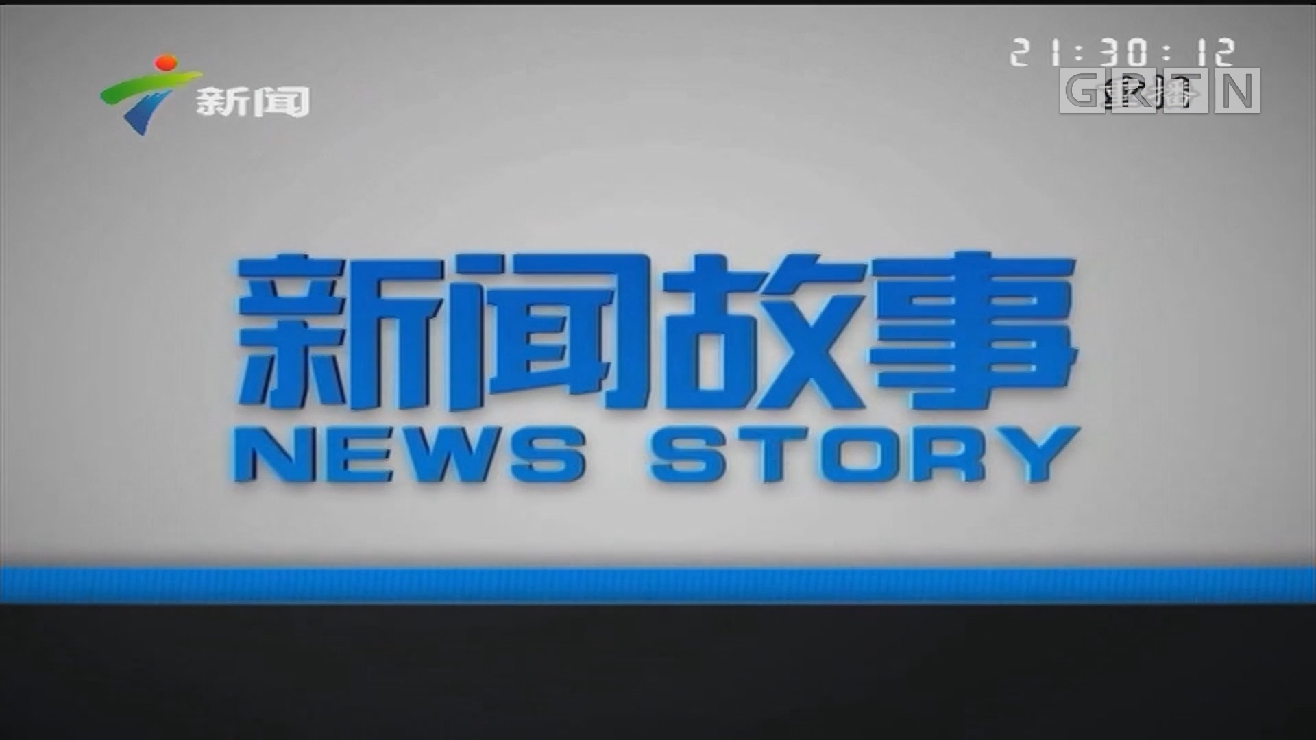 [HD][2019-09-09]新闻故事:停车位入位