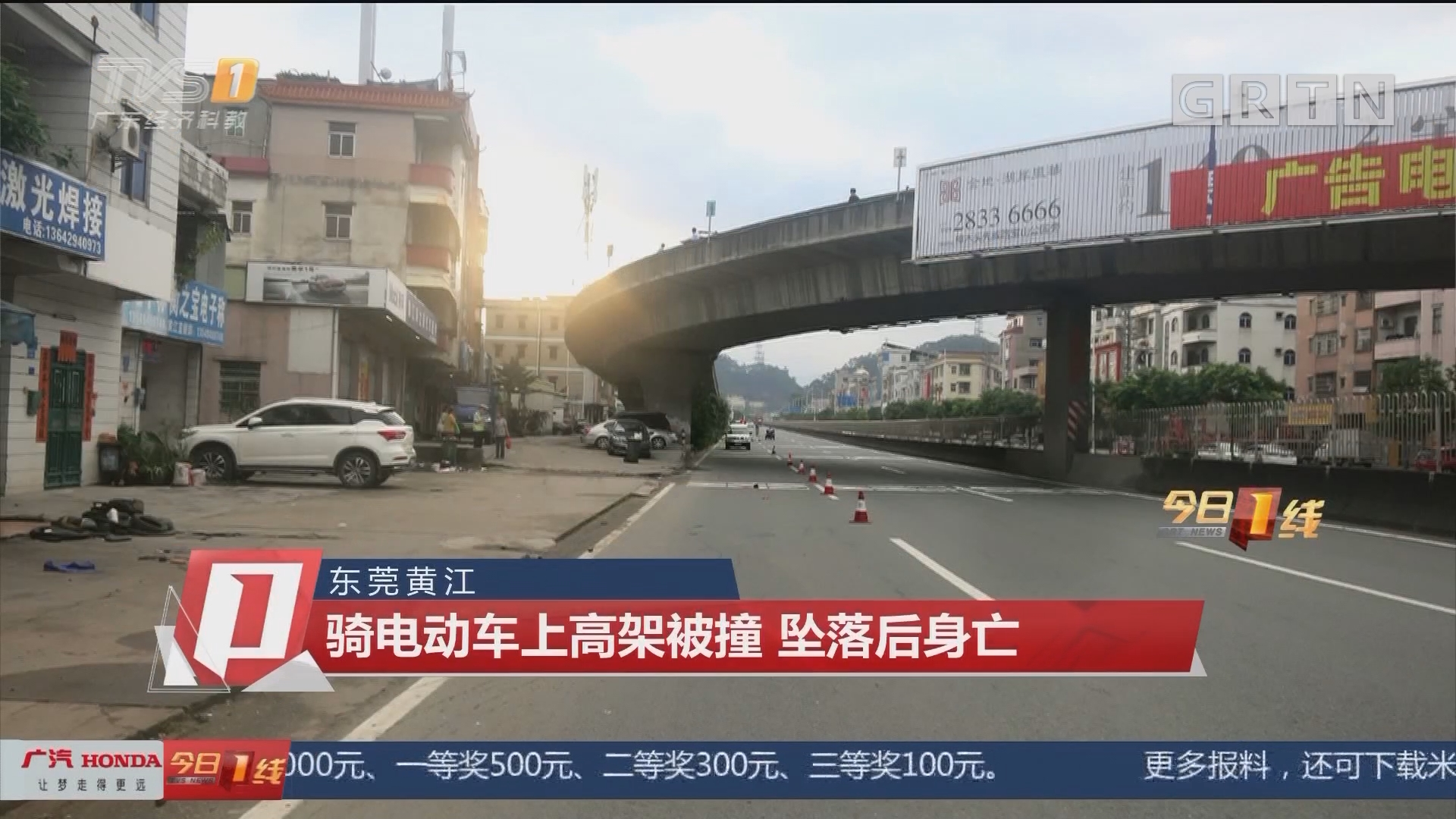东莞黄江 骑电动车上高架被撞 坠落后身亡