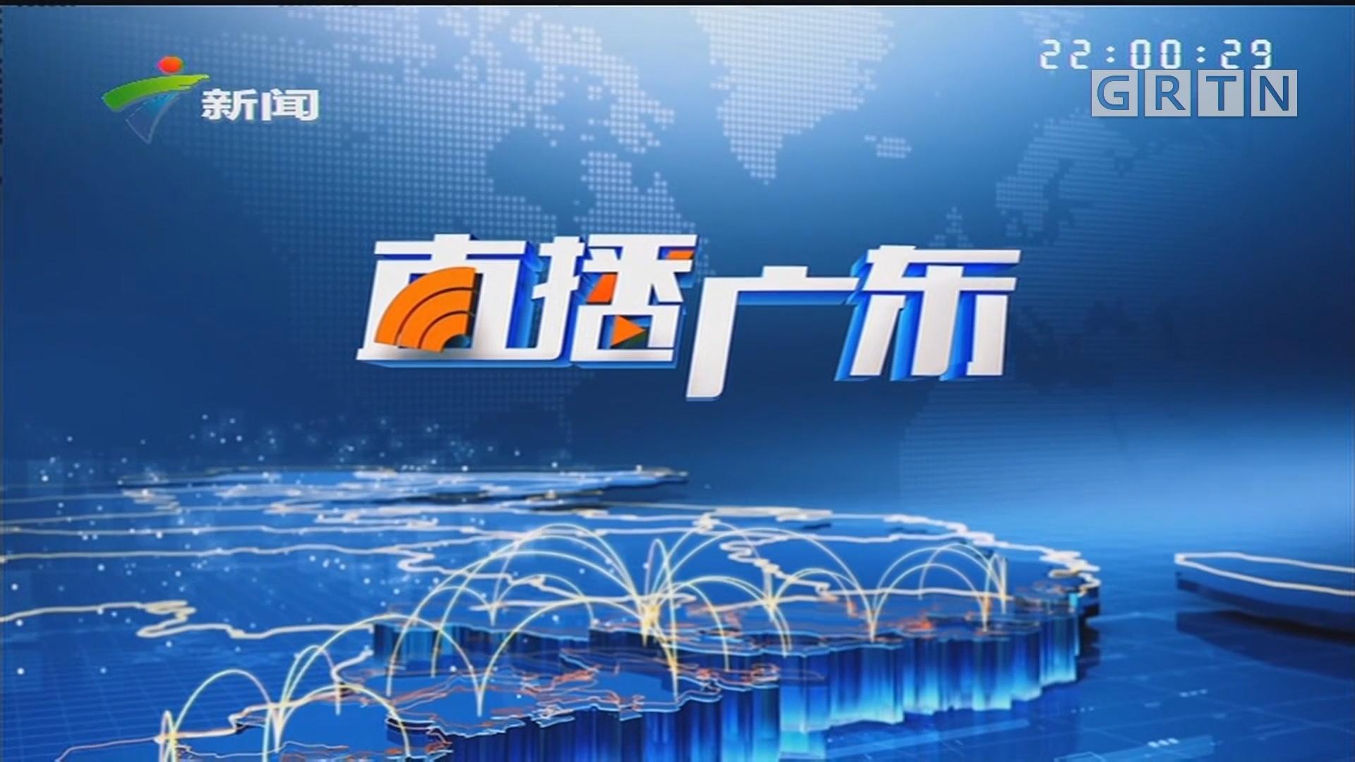 [HD][2019-09-07]直播广东:广州采取十大措施保供稳价 投放1600吨储备冻猪肉