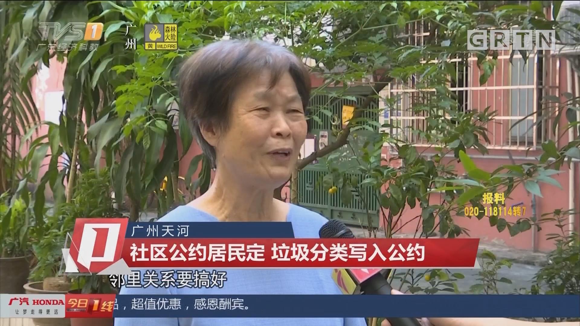 廣州天河 社區公約居民定 垃圾分類寫入公約