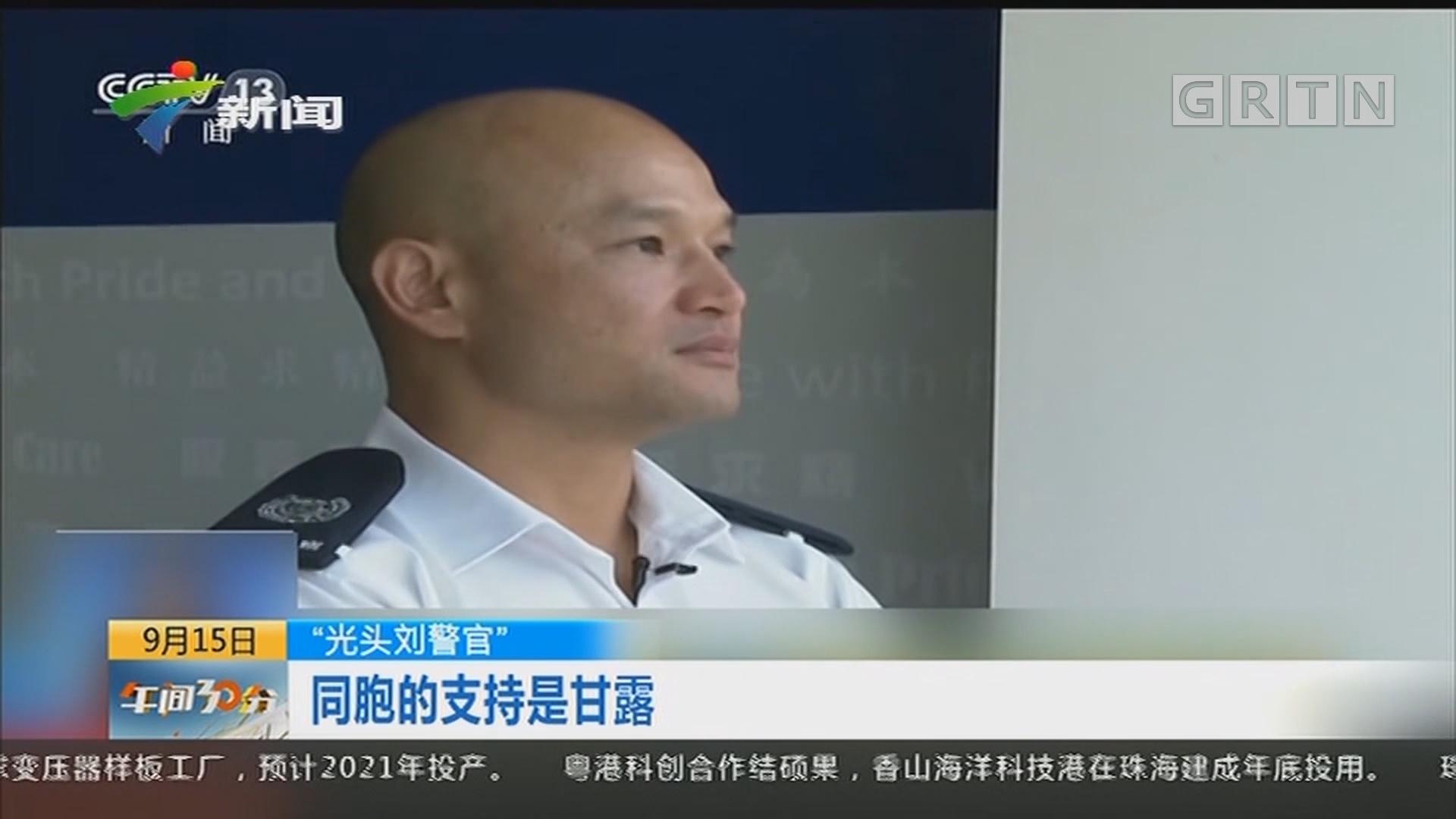 """""""光头刘警官"""":同胞的支持是甘露"""
