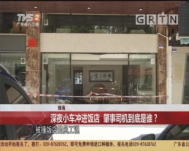 珠海:深夜小车冲进饭店 肇事司机到底是谁?