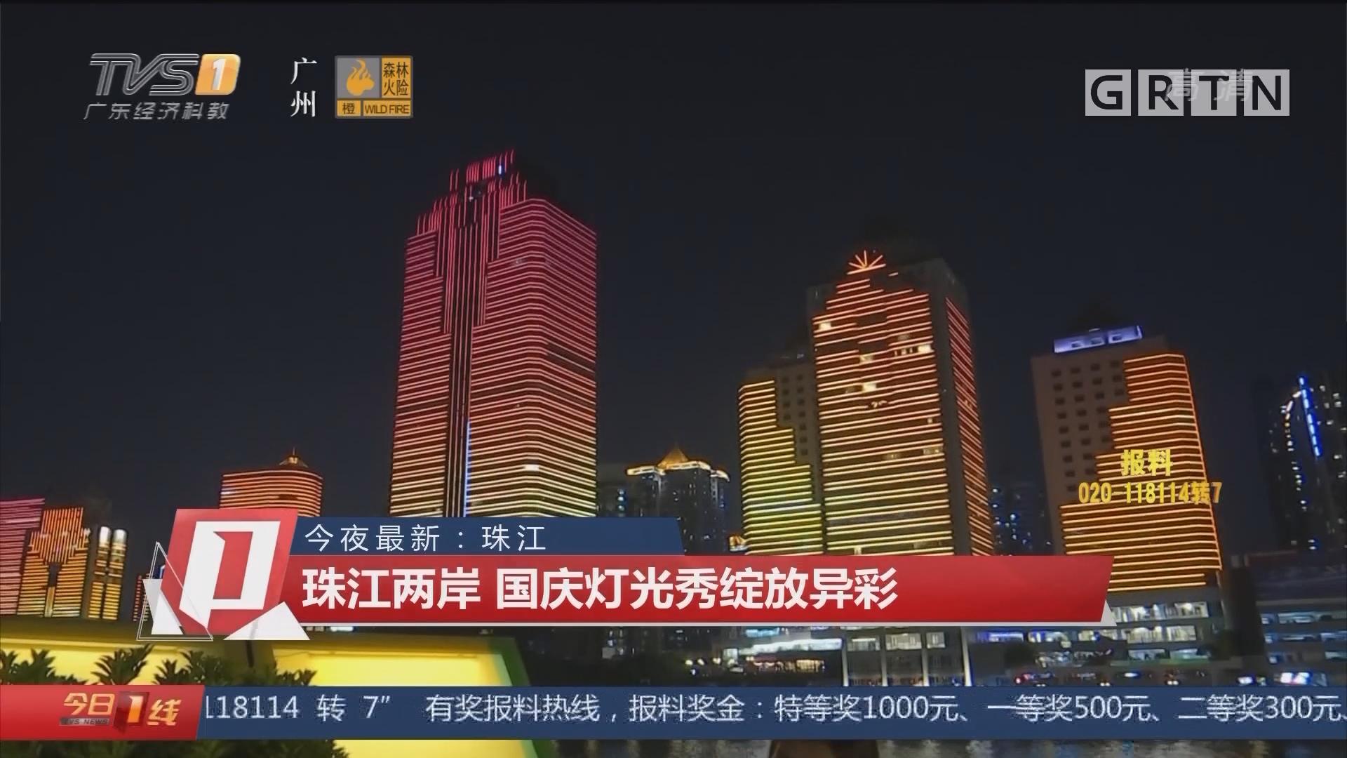 今夜最新:珠江 珠江两岸 国庆灯光秀绽放异彩