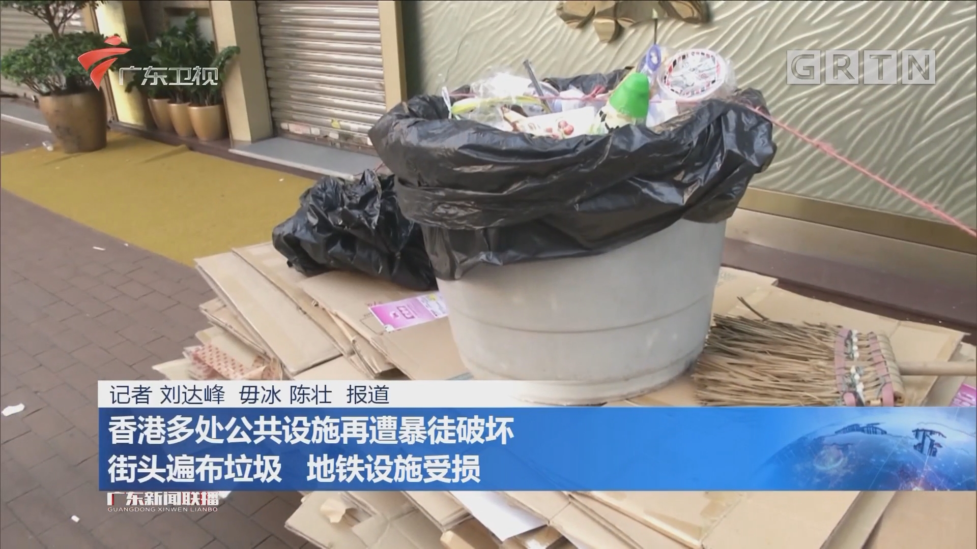 香港多处公共设施再遭暴徒破坏 街头遍布垃圾 地铁设施受损